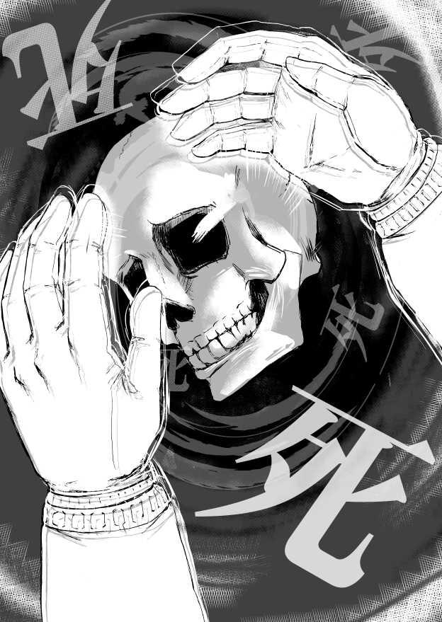 然る死神の噺【 Ⅳ】