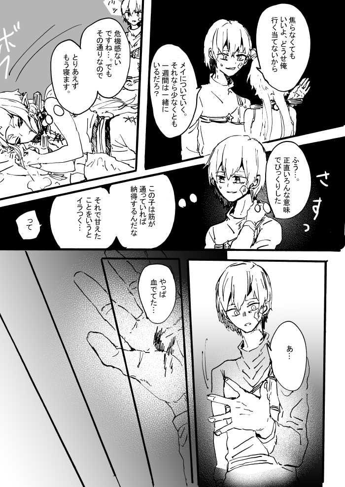 episode2/焦燥