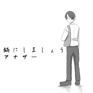 アナザー①「僕だけ」