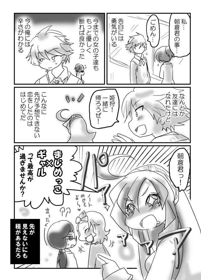 姫狩さん。
