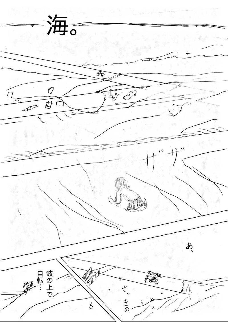 Cadance 1 「壱分の意地、壱毛の糸口」