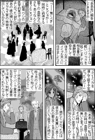 第七章「時の娘」(前)