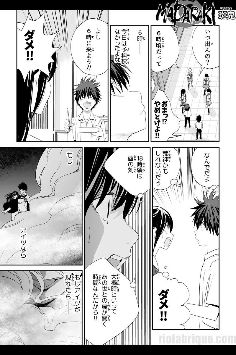 MADARAKI-斑鬼 #37 逢魔刻(3)
