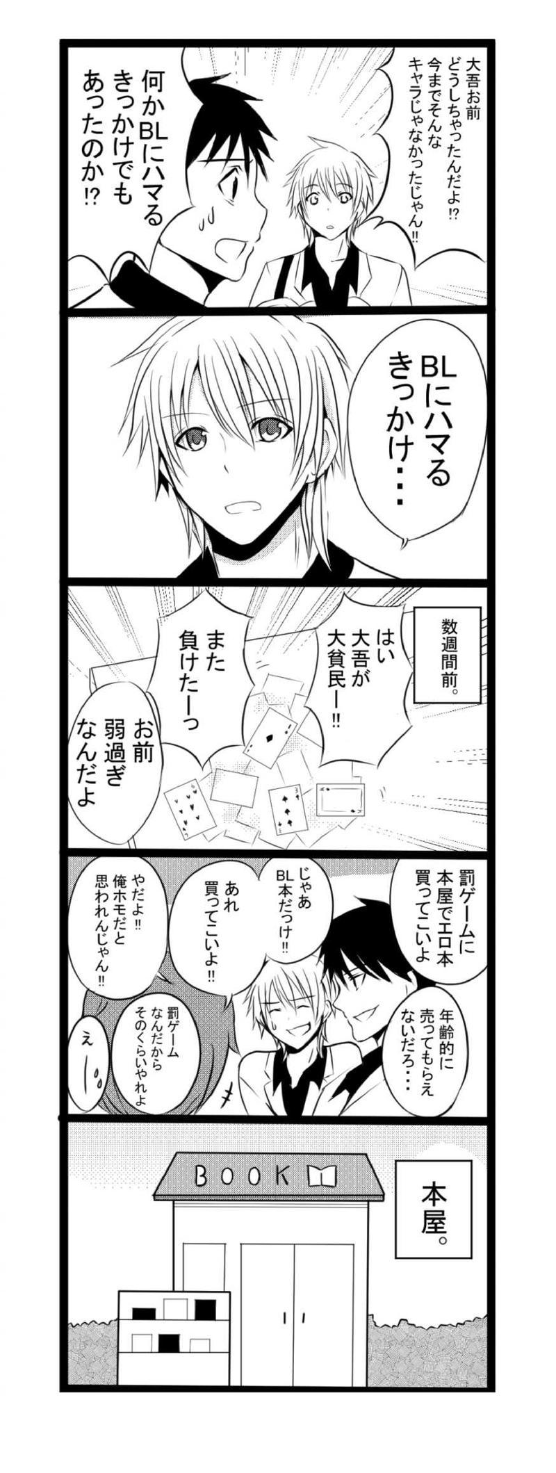 第4話【お兄ちゃんと大吾】