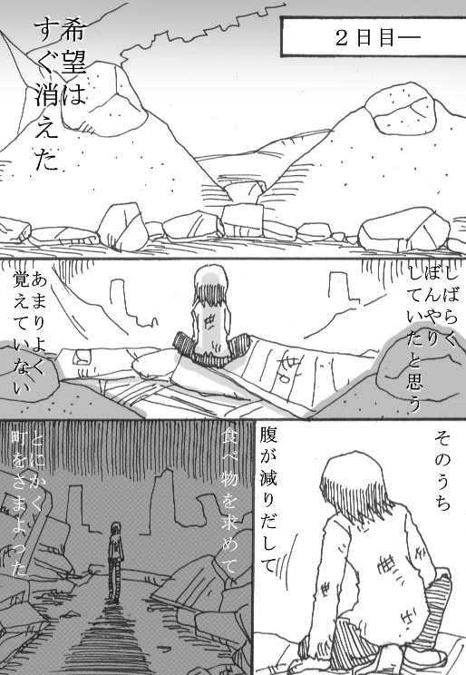 1-2『奇跡』