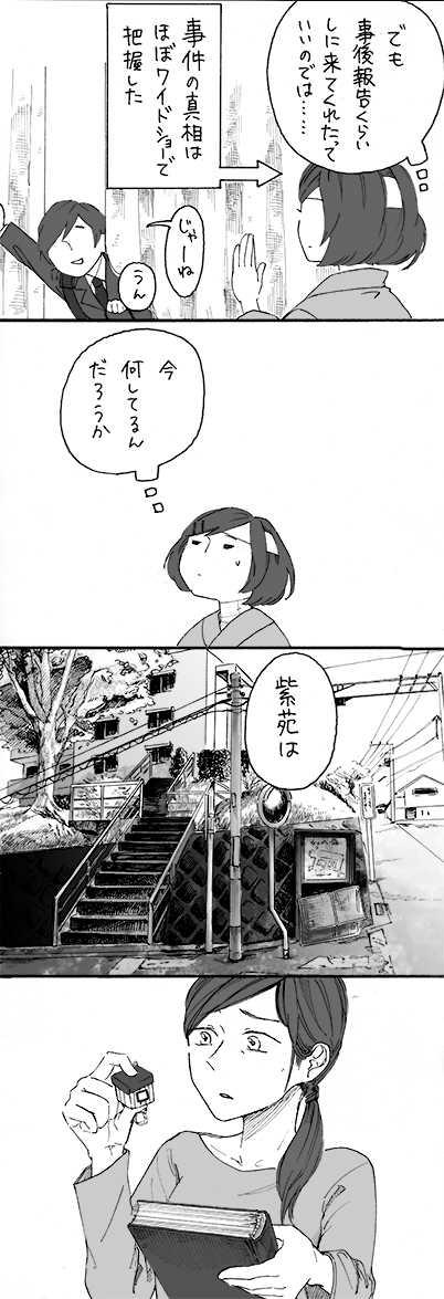 屋上へ行く:第35話『日々は終わらず』①