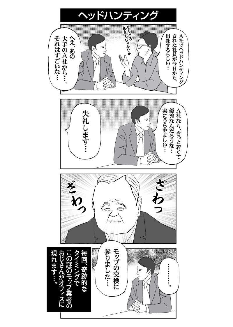 会社員 玖島川の日常 76
