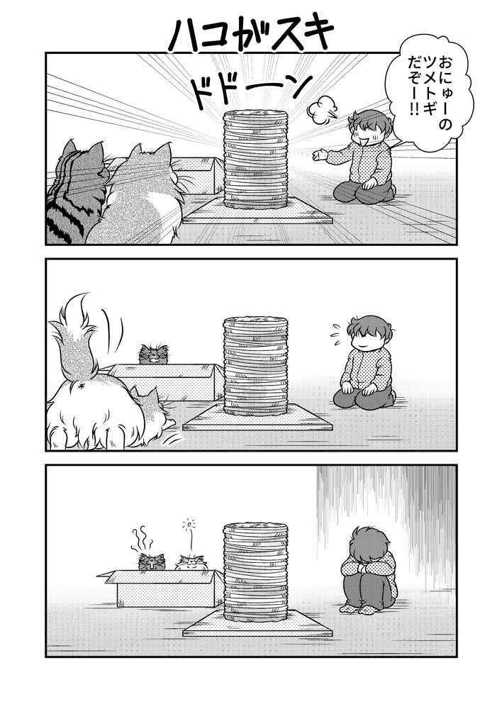 猫に向かって独り言