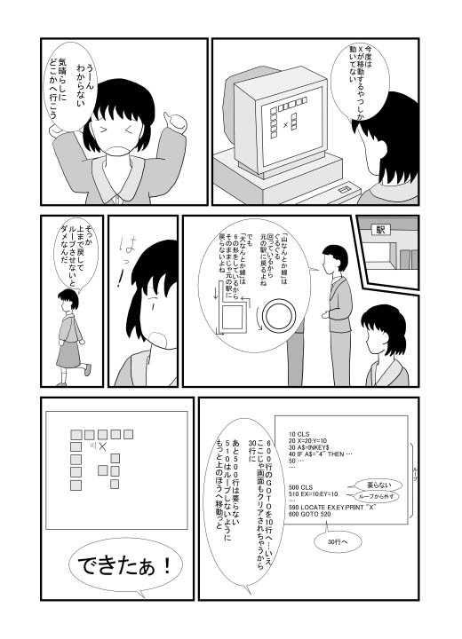 第01話 初プログラム編