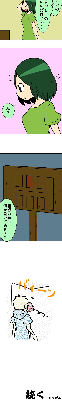 54術目:忍ぶ合宿(其の六)