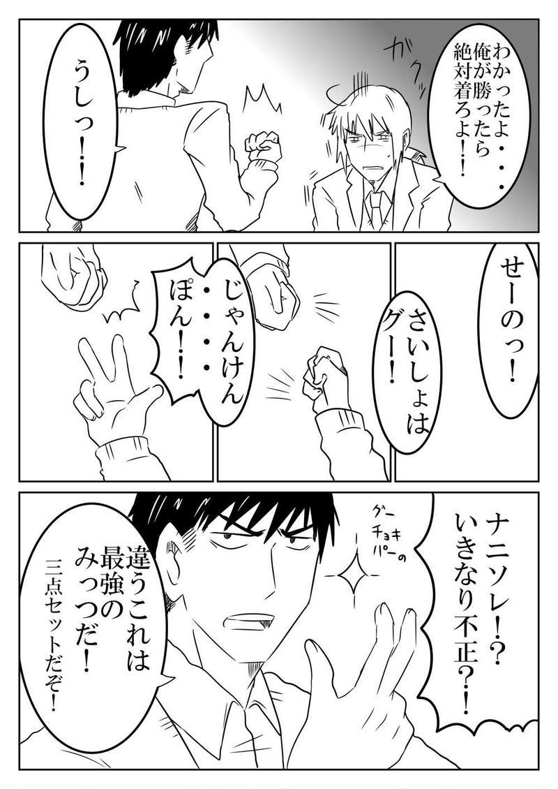 第4話(前編)