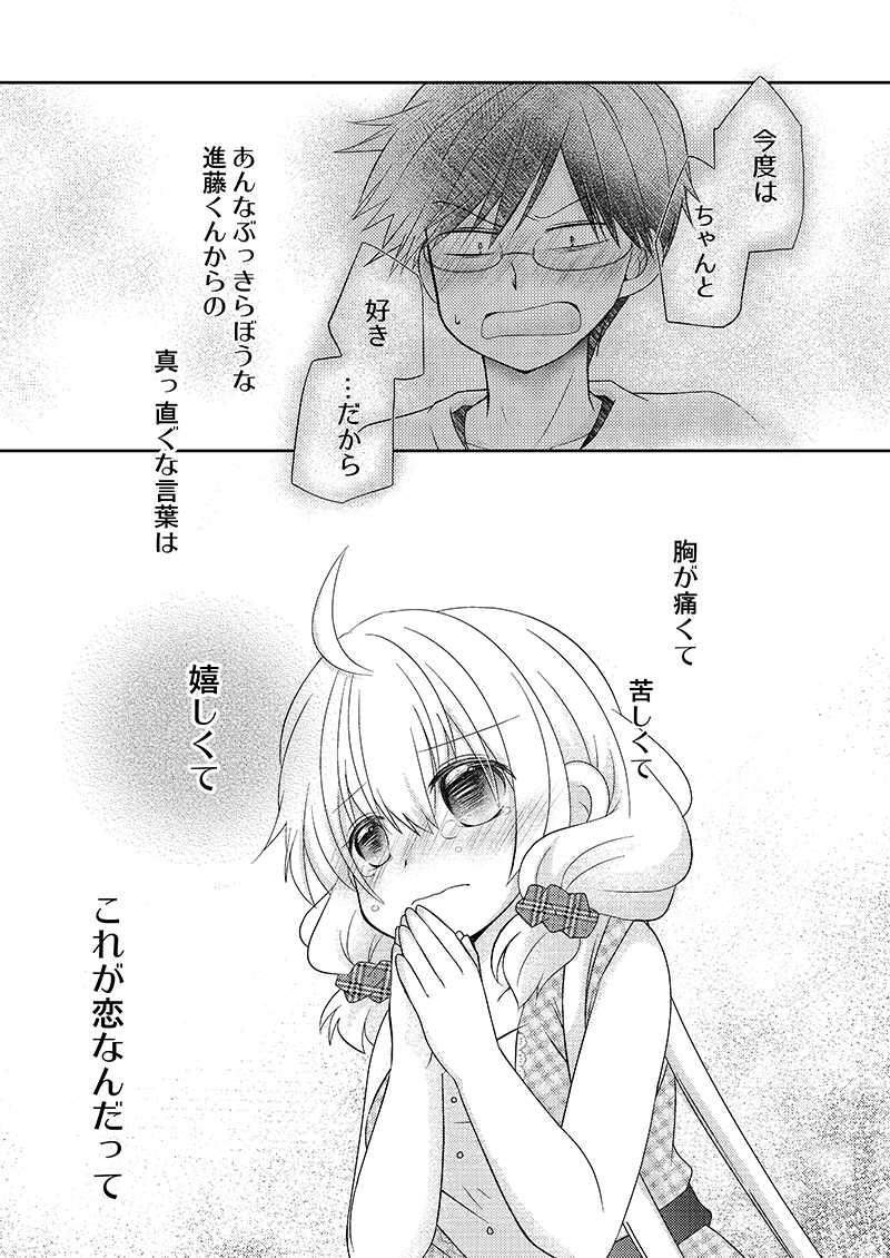 Sweet×Summer・1