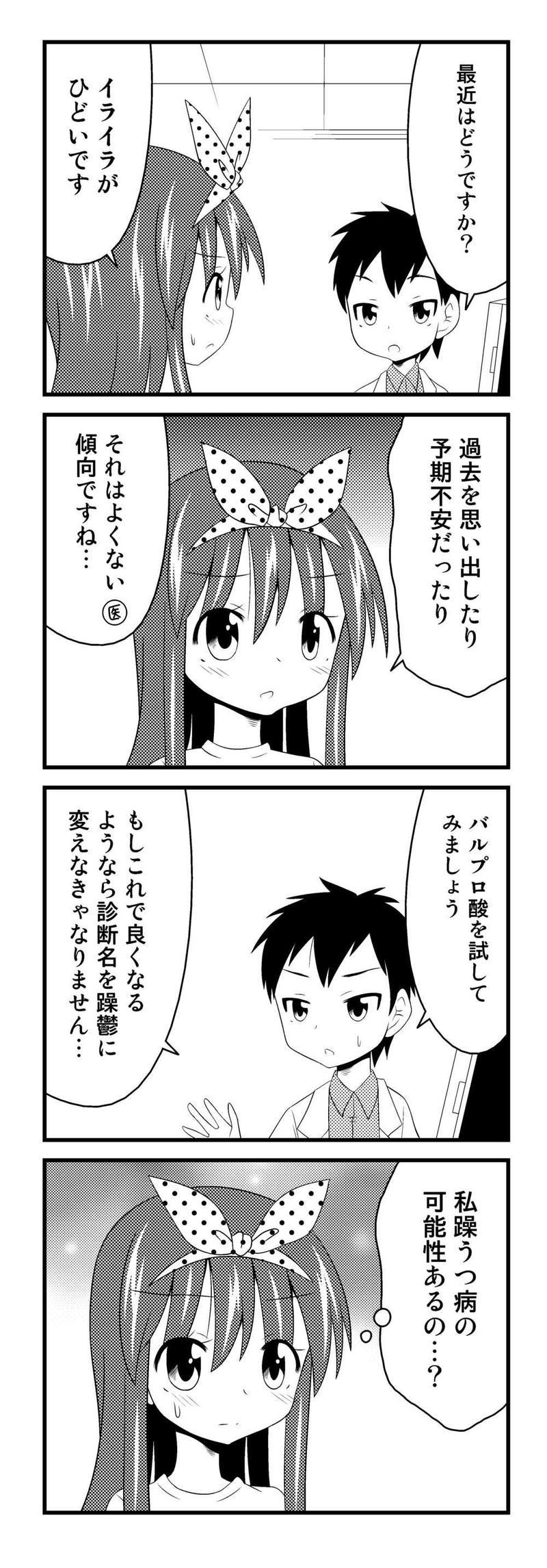 診察編16