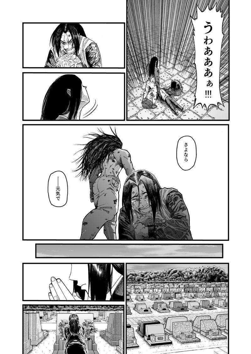 悪鬼討つべし1-4