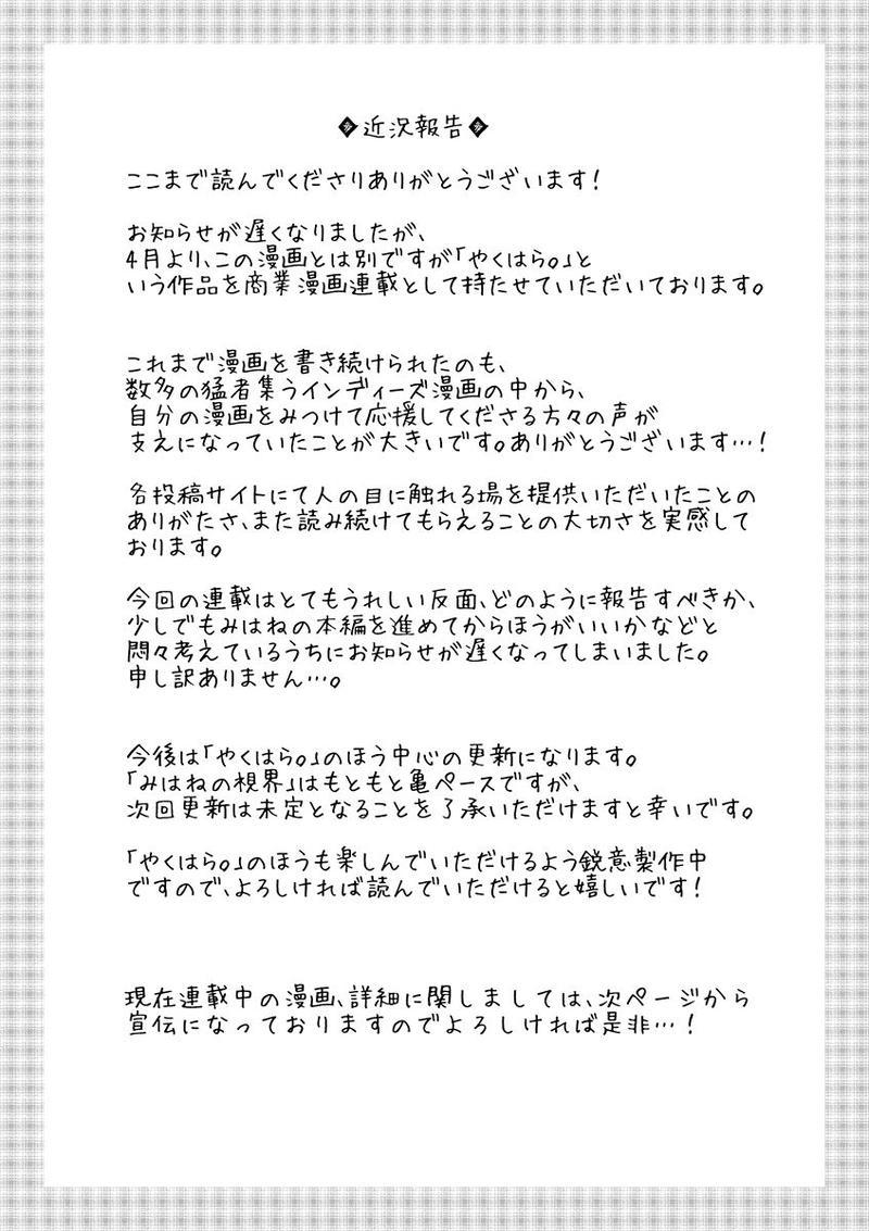 四章冒頭(7P更新+近況報告+宣伝)