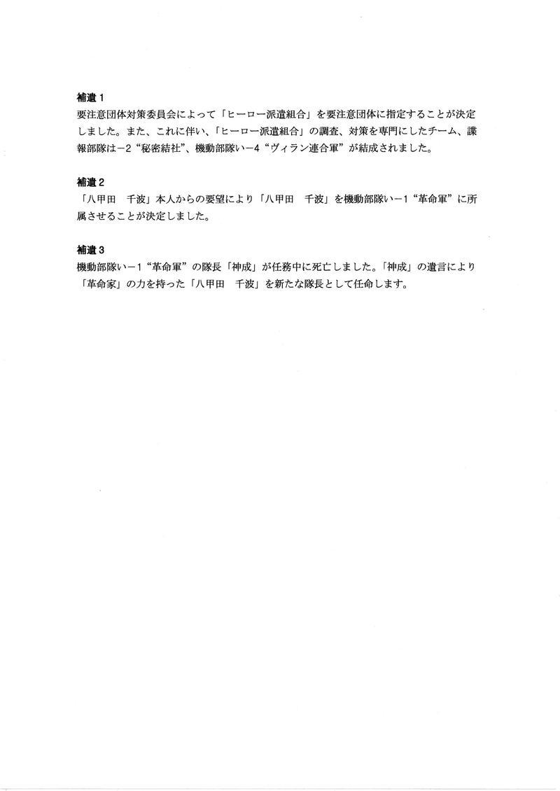 回収報告書:八甲田 千波