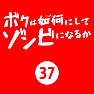 #37/剣呑(第333~339回)