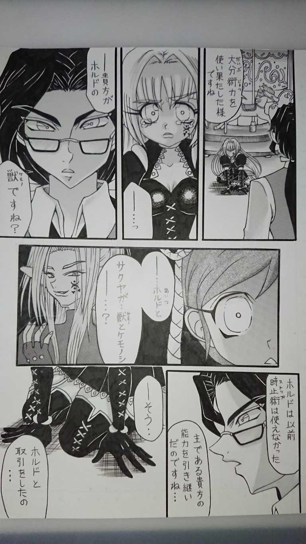月獣姫ー第4話サクヤ編ー