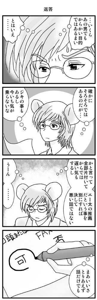その3(ネズミ族・新生活①)