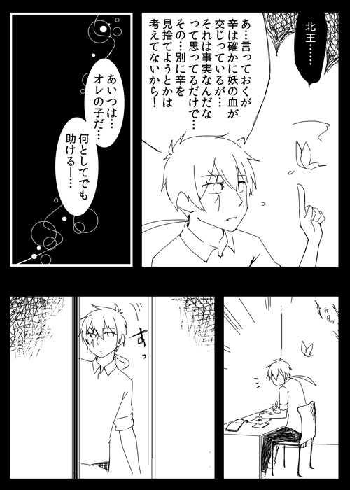 No.23「蝶妖Ⅳ」