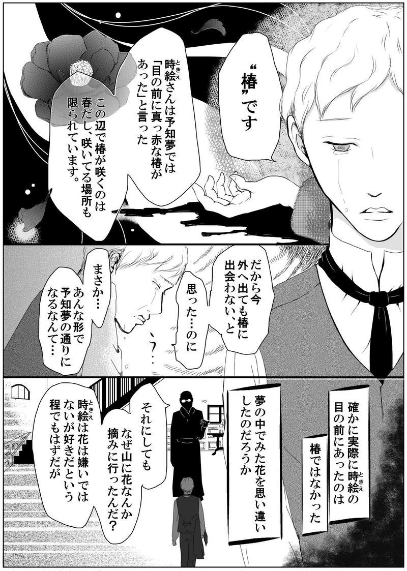 黄泉聲の歌~時絵の章.11