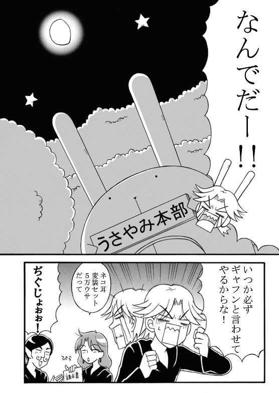 ヤミナベ軍団の逆襲