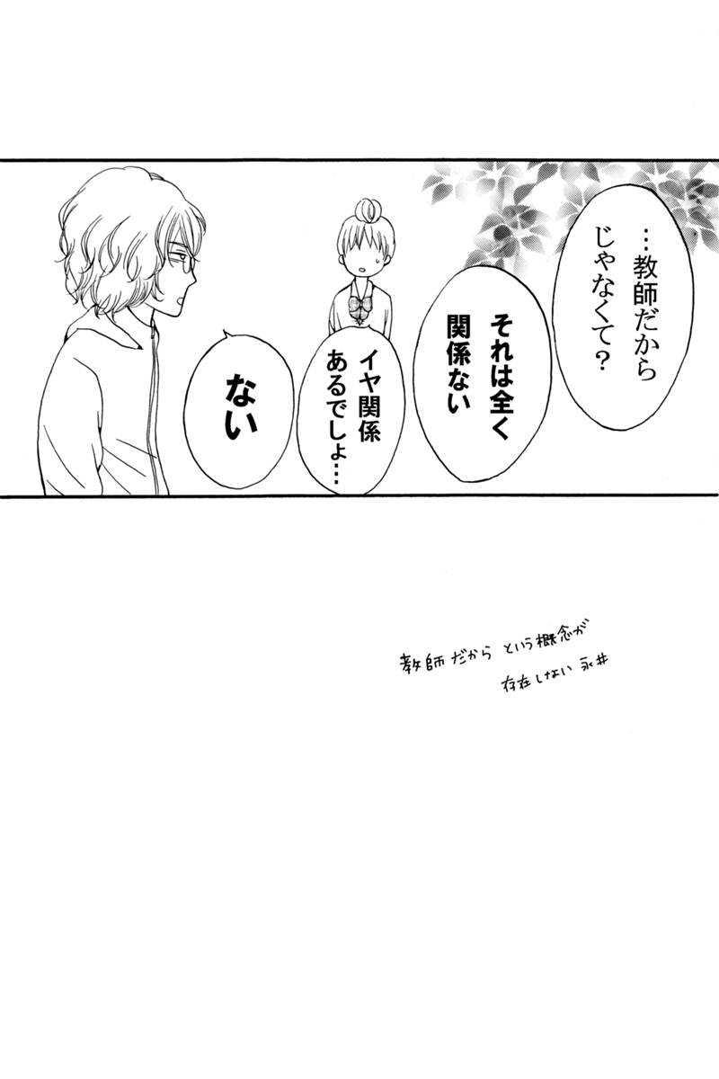 番外編~教師コンビのモテ事情~