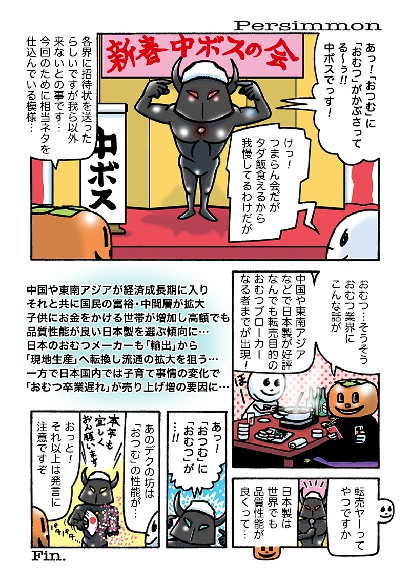 64)日本の紙おむつ