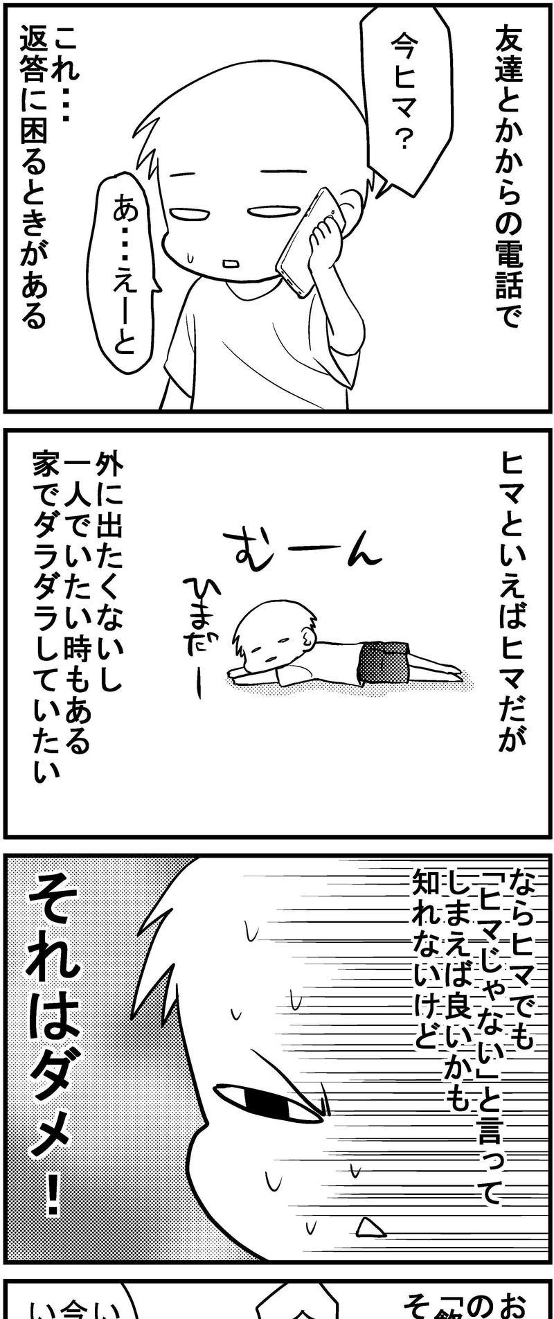第17話 深読みし過ぎて断れない!!