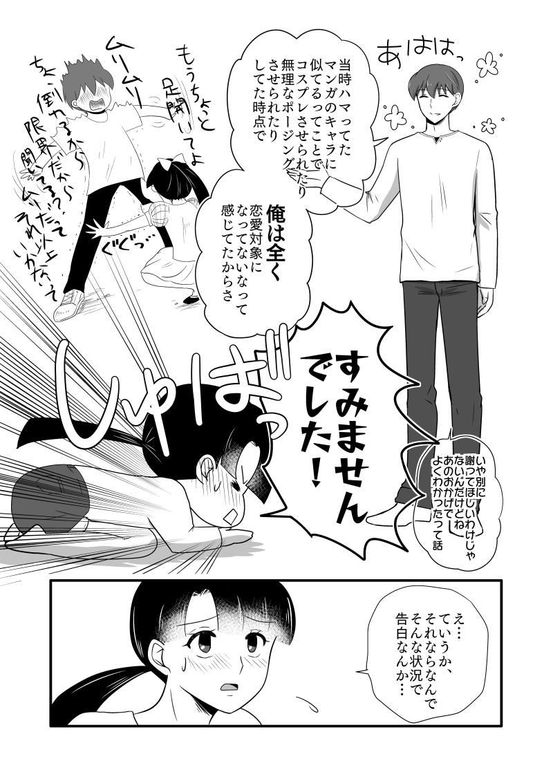 プロポーズその後(後編)