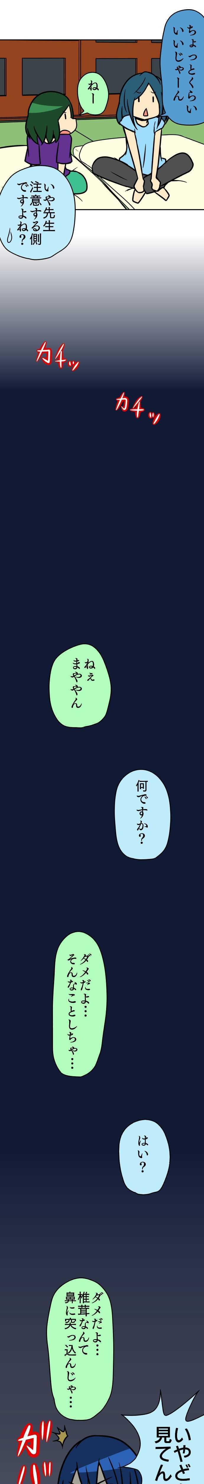 58術目:忍ぶ合宿(其の拾)