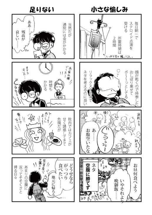 カヲノヤマヒ・通院編