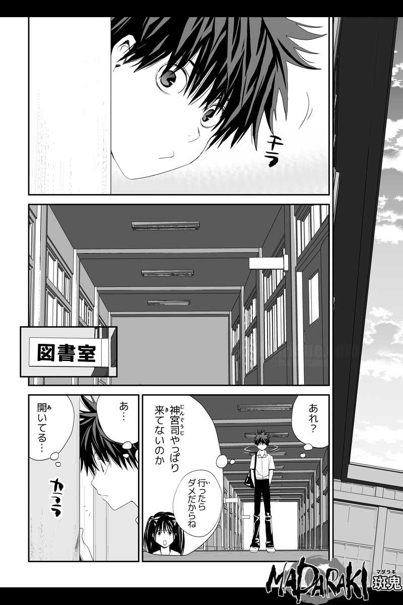 MADARAKI-斑鬼 #38 照魔鏡と秘密の部屋(1)