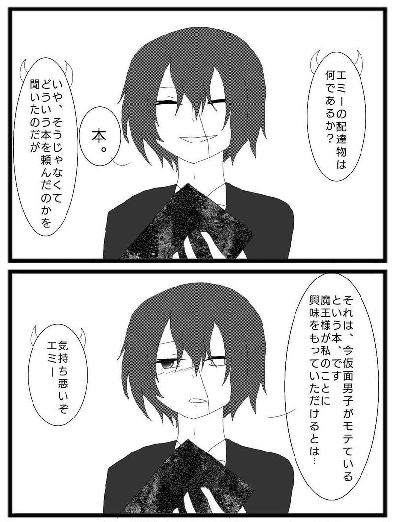 魔王様の初耳