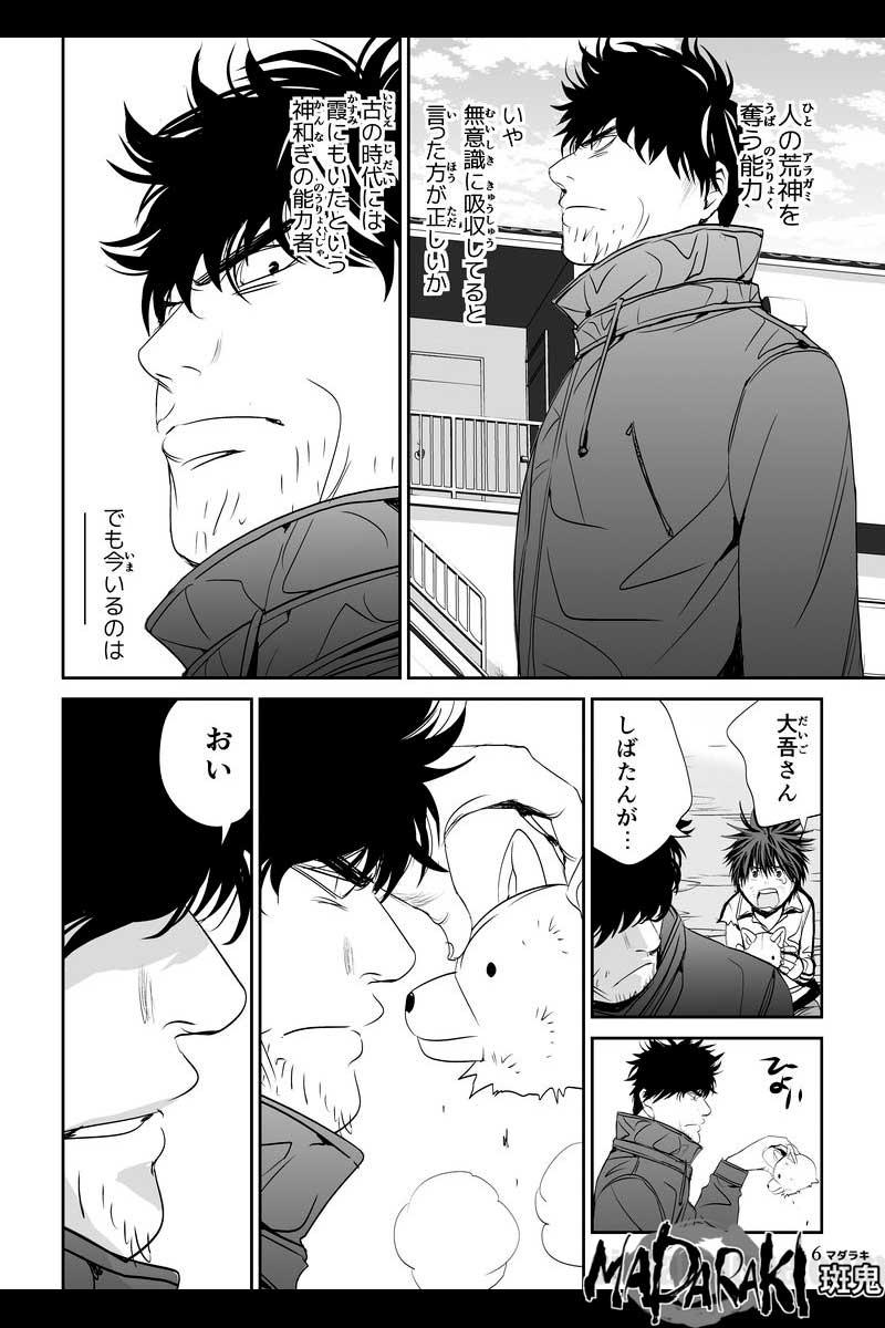 #50 記憶のカケラ(1)