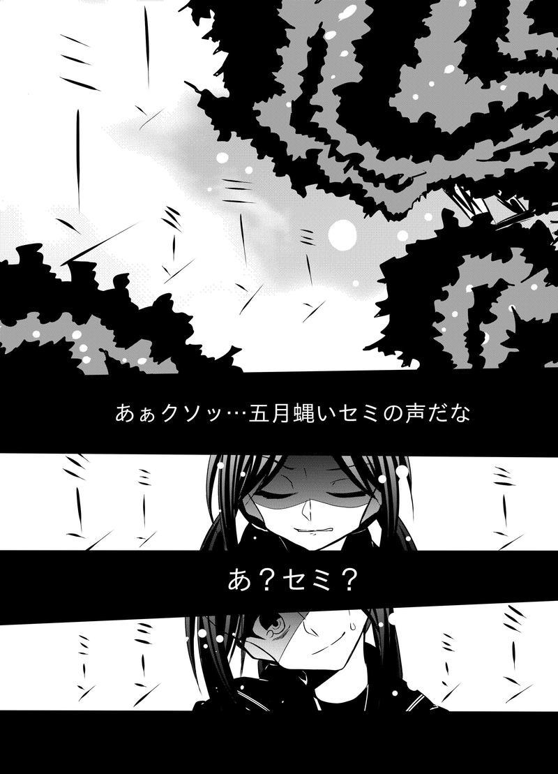 カツアゲしていたら優等生に襲われた話【中編②】