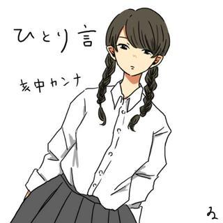 【短編漫画】ひとり言