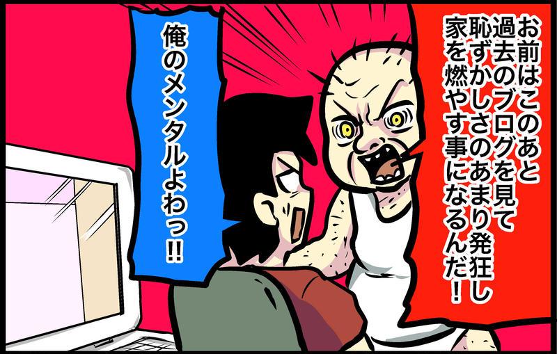 4コマ「ブログ」