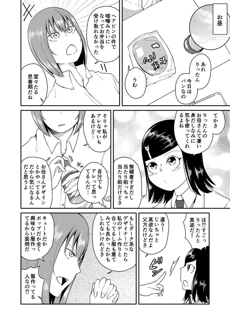 第11話 広がる縁!