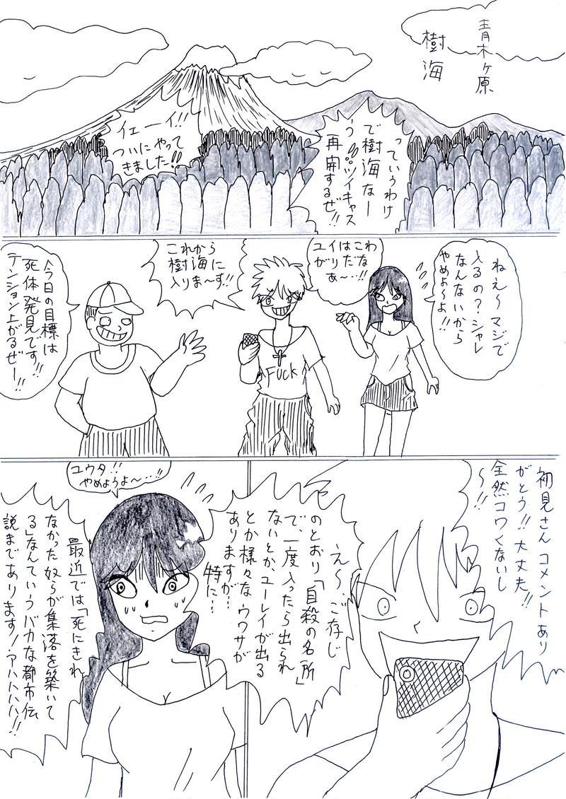 樹海・謎の少女