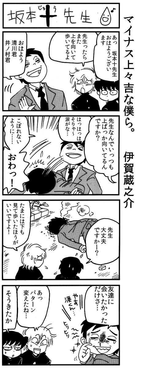 坂本十先生