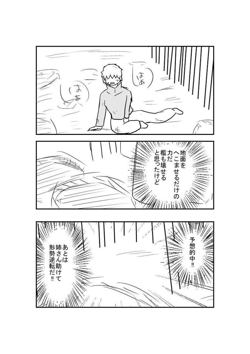第1章 №7『炎と力のハイブリッド』