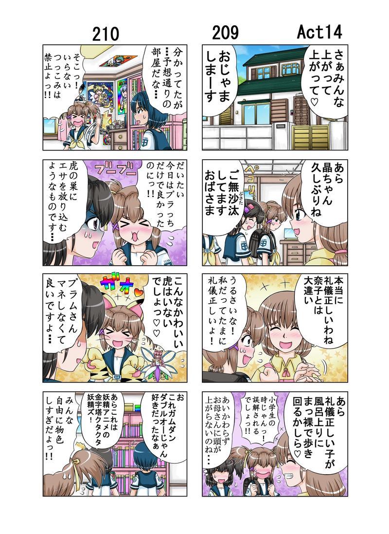 P109~P110(ストーリーAct14始まり)