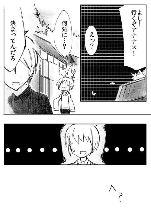 No.31「突当る」