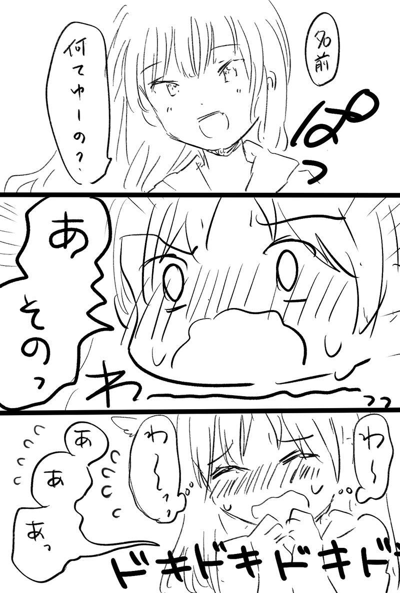 ひか天‼ 2話