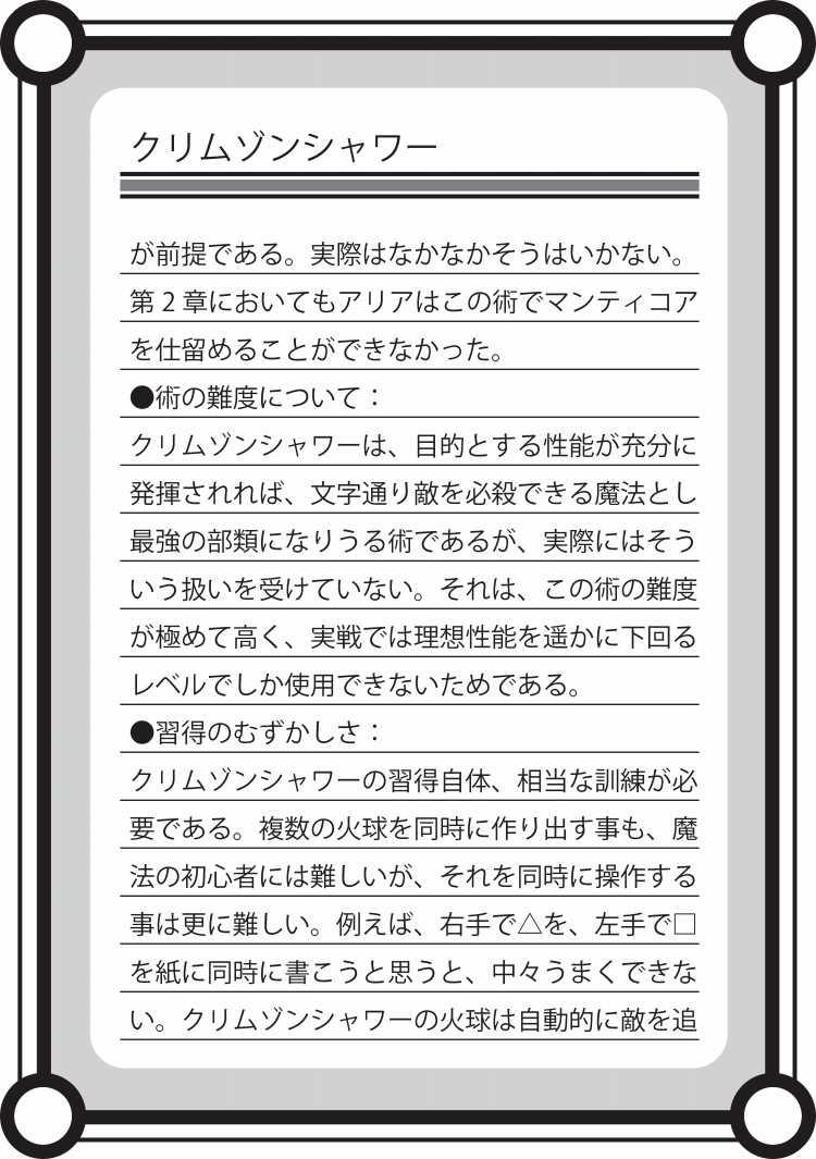 【火術解説】クリムゾンシャワー(閲覧注意!)