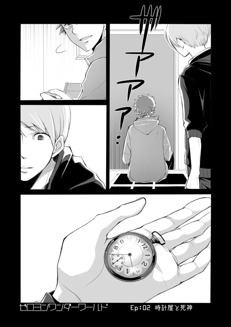 【Ep:02】時計屋と死神