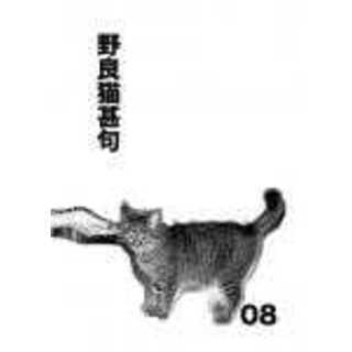 野良猫甚句 08:眠りの森の3人