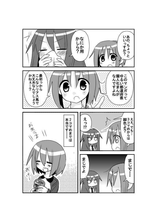 第0話 ゆるじゃ!