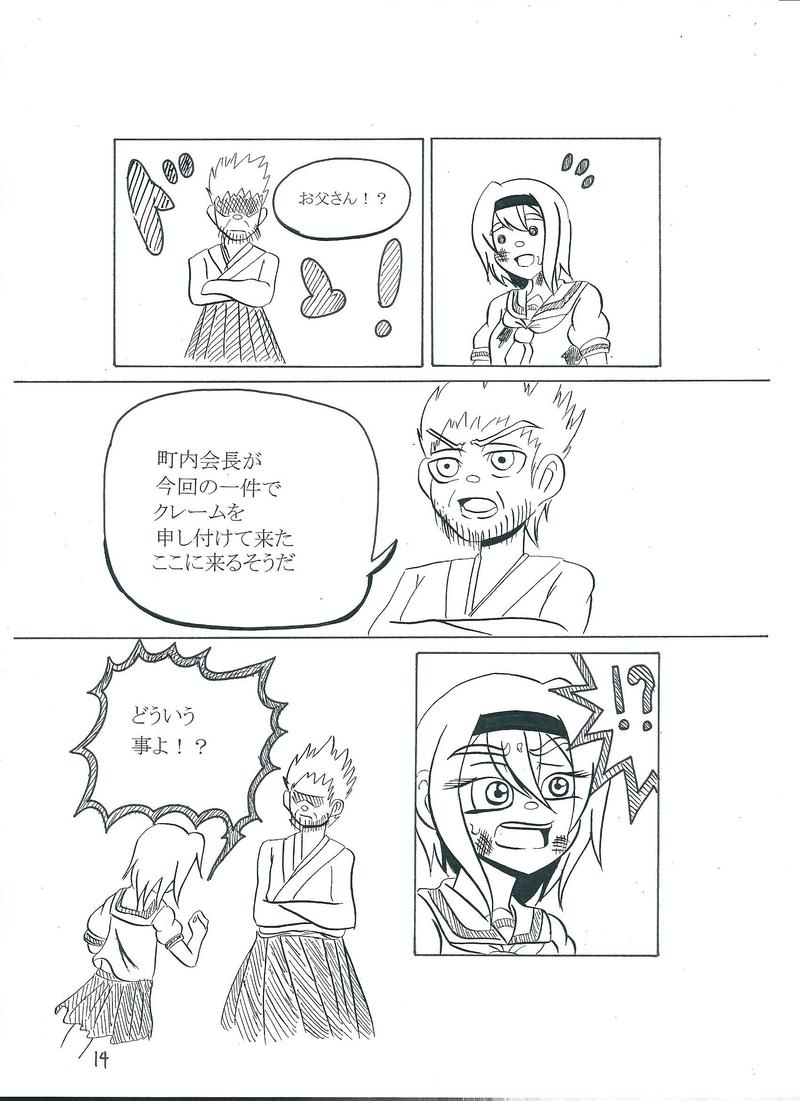 神ンぐ!CHOON!!